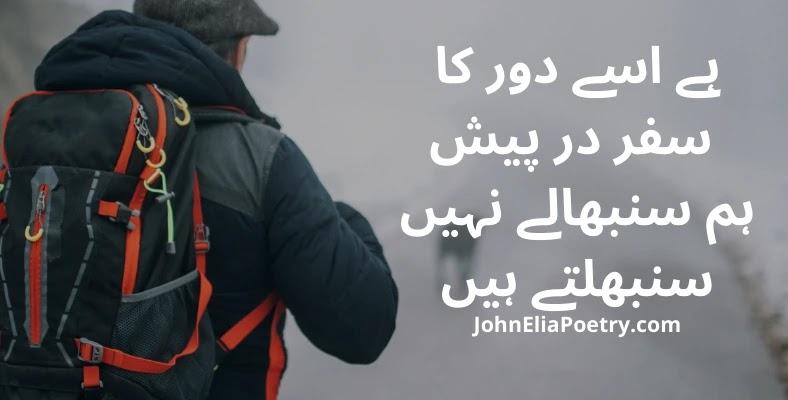 Hai Usse Door Ka Safar DarPaish JohnElia