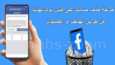 طريقة حذف حساب الفيس بوك Facebook نهائيا عبر الهاتف و الكمبيوتر