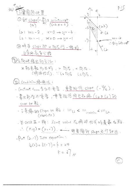 2020 DSE Math Paper 2 MC Full Explanation 數學 卷二 答案 解題步驟 Q36