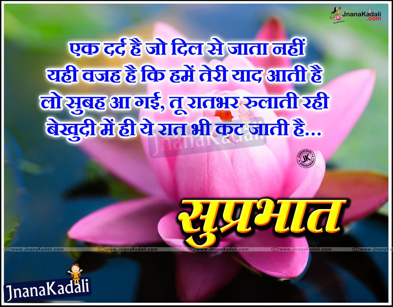 Hindi Good Morning Suprabath Shayari Images Best Good ...