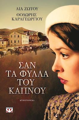 http://www.psichogios.gr/site/Books/show/1002158/san-ta-fylla-toy-kapnoy