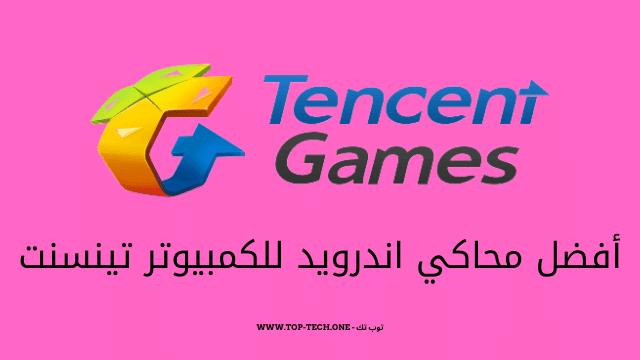 تنزيل وتثبيت أفضل محاكي اندرويد للكمبيوتر تينسنت Tencent لتشغيل لعبة ببجي PUBG على جميع الاجهزة