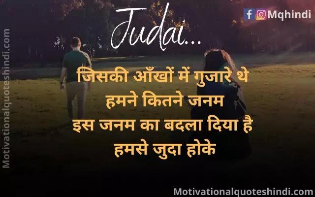 Love Judai Shayari In Hindi
