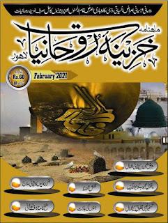 Khazina-E-Ruhaniyaat February 2021 Pdf Download