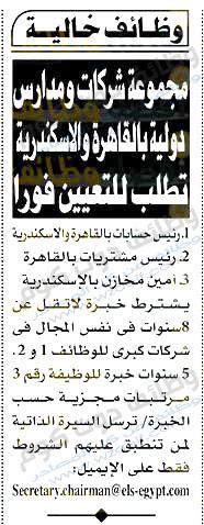 وظائف اهرام الجمعة 9-10-2020 وظائف جريدة الاهرام الاسبوعى 9 اكتوبر2020