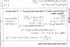 نموذج 3 تفاضل وتكامل ثالث ثانوي اليمن - نماذج اختبارات وزارية ثالث ثانوي اليمن 2017