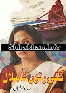 Gai Ruton Ka Malal