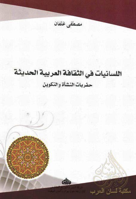اللسانيات في الثقافة العربية الحديثة مصطفى غلفان Pdf Education