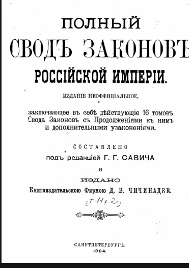 свод законов Российской Империи