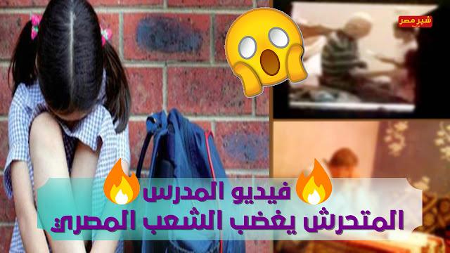 فيديو المدرس المتحرش يغضب الشعب المصري - المدرس المتحرش بطفلة صاحبة الــ 10 سنوات