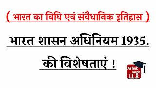 Bharat shasan adhiniyam 1935 kya tha ,Bharat shasan adhiniyam 1935 ki mukhya visheshtaen kaun kaun si hai, Bharat shasan adhiniyam 1935, Bharat shasan adhiniyam 1935 LLB 1st year ,Bharat shasan adhiniyam 1935 Hindi PDF download, LLB 1st year notes Hindi, law jobs, government legal job 2020, law vacancy, law government vecancy 2021