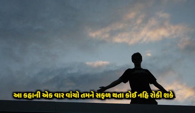 Gujarati Success Story