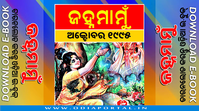 Janhamamu (ଜହ୍ନମାମୁଁ) - 1995 (October) Issue Odia eMagazine - Download e-Book (HQ PDF)