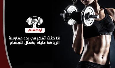 إذا كنت تفكر في بدء ممارسة الرياضة عليك بكمال الأجسام!