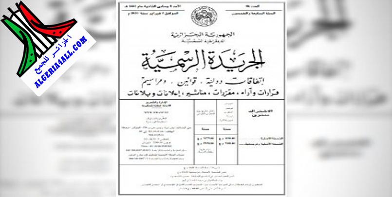 الجريدة الرسمية في الجزائر