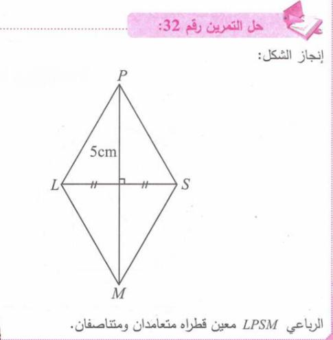 حل تمرين 32 صفحة 160 رياضيات للسنة الأولى متوسط الجيل الثاني