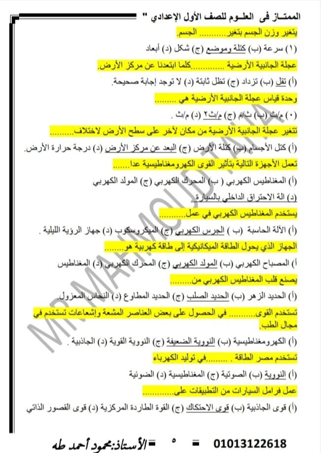 مراجعة علوم للصف الأول الإعدادى ترم ثانى  أ/ محمود أحمد طه  4
