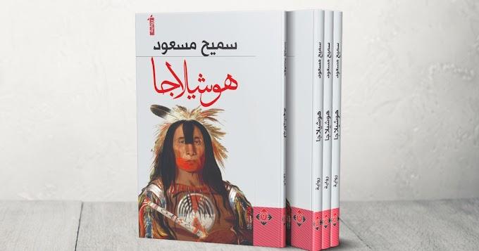 Hoshelaja, Novel Arab yang mengungkapkan Penderitaan Palestina dan Indian