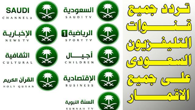 تلفزيون المملكة العربية السعودية, تردد قناة ٢٤ السعودية, التلفزيون السعودي, القناة الاولى السعودية