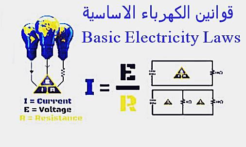 كتاب قوانين الكهرباء الاساسية pdf