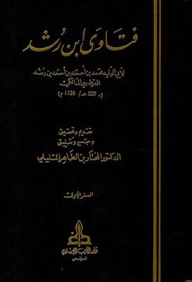 فتاوى ابن رشد - تحقيق المختار التليلي ، pdf