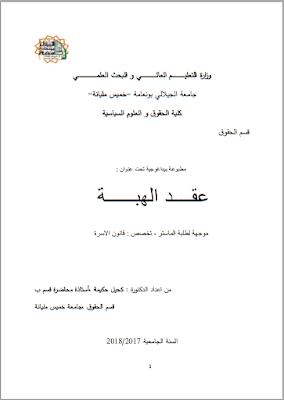 مطبوعة بيداغوجية بعنوان عقد الهبة من إعداد د. كحيل حكيمة PDF