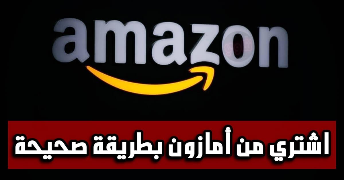الشراء من امازون مصر 2020