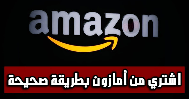 الشراء-من-امازون-مصر-بدون-جمارك