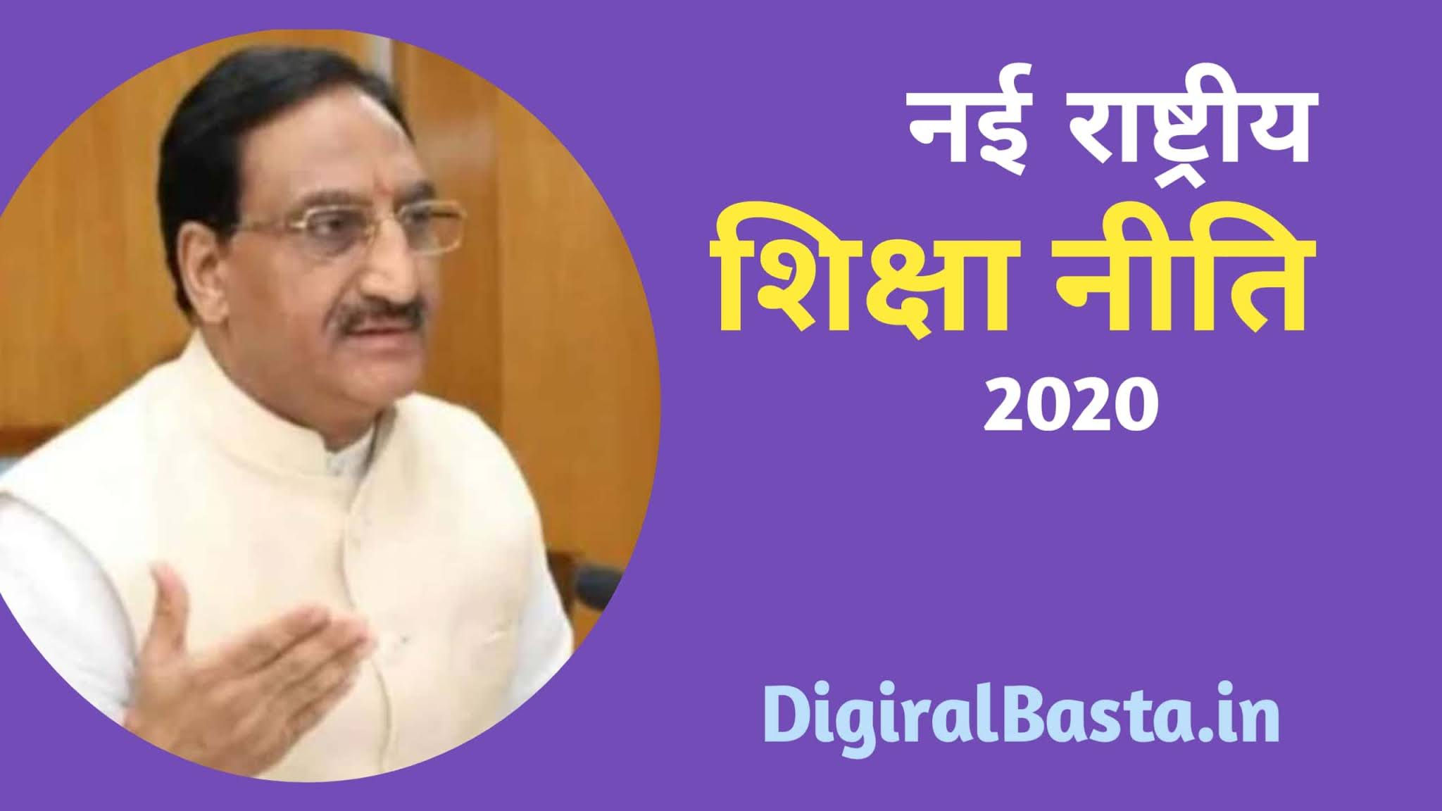National education policy 2020 In Hindi | राष्ट्रीय शिक्षा नीति 2020