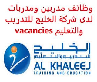 وظائف السعودية وظائف مدربين ومدربات لدى شركة الخليج للتدريب والتعليم vacancies وظائف مدربين ومدربات لدى شركة الخليج للتدريب والتعليم vacancies  تعلن شركة الخليج للتدريب والتعليم، عن توفر وظائف مدربين ومدربات متعاونين ، مختصين بمجال ريادة الأعمال, ومجال إدارة الأعمال في جميع أنواعها وذلك للوظائف التالية: مدربين ومدربات للتقدم إلى الوظيفة أرسل سيرتك الذاتية عبر الإيميل التالي faris@alkhaleej.com.sa أو عبر الإيميل jalil@newhorizons.com.sa مع ضرورة كتابة عنوان الرسالة, بالمسمى الوظيفي  أنشئ سيرتك الذاتية     أعلن عن وظيفة جديدة من هنا لمشاهدة المزيد من الوظائف قم بالعودة إلى الصفحة الرئيسية قم أيضاً بالاطّلاع على المزيد من الوظائف مهندسين وتقنيين محاسبة وإدارة أعمال وتسويق التعليم والبرامج التعليمية كافة التخصصات الطبية محامون وقضاة ومستشارون قانونيون مبرمجو كمبيوتر وجرافيك ورسامون موظفين وإداريين فنيي حرف وعمال