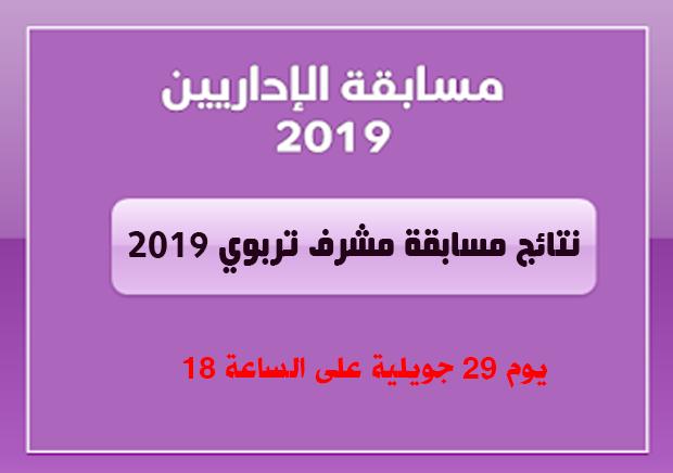 النتائج النهائية لمسابقة مشرف التربية 2019