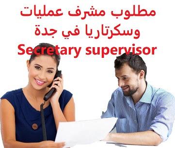 وظائف السعودية مطلوب مشرف عمليات وسكرتاريا في جدة Secretary supervisor