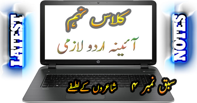 9th / IX / SSC-I Urdu Notes Sabaq # 4 Shairo Key Lateefy سبق نمبر ۴ شاعروں کے لطیفے