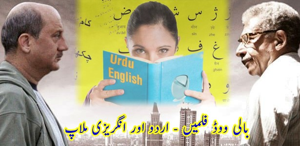 bollywood-movies-urdu-english-mix