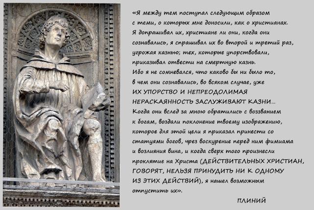 Плиний и христиане