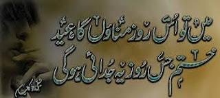 Mein uss roz manaon ga Eid - Eid Poetry 2 line Urdu Poetry, Sad Poetry, EID Poetry,