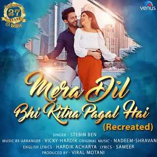 Mera Dil Bhi Kitna Pagal Hai official lyrics in English and hindi Madhuri dixit & Sanjay dutt by Lyrics beast
