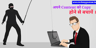 How To Disable Text Selection In Your Blog Website | Full Guide  Hindi
