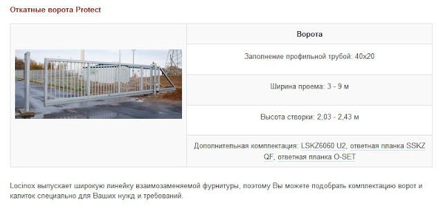 Откатные ворота для панельных ограждений Центр кровли и фасада г. Заволжье  ул.Баумана д.5    +79290505004