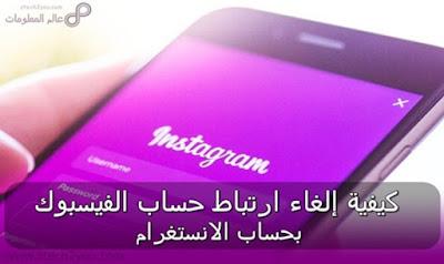 Unlink-your-Facebook-account-with-Instagram