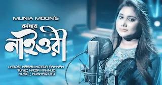 Kadbe Nayori Lyrics (কাঁদবে নাইওরী) Munia Moon, Hasan Motiur Rahman
