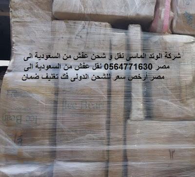 نقل و شحن عفش من المدينة الى مصر 0564771630 أرخص سعر للشحن الدولى فك تغليف ضمان سرعة امان