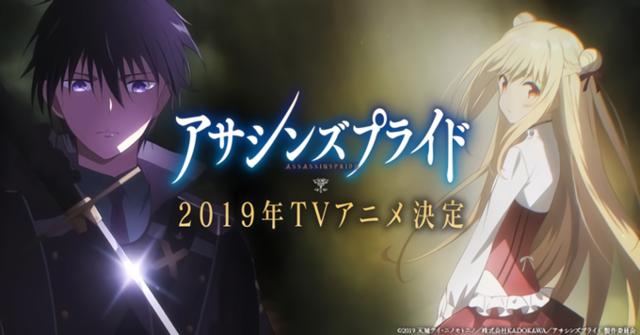 Anime Assassins Pride Hadirkan Seiyuu Mikasa dari Shingeki no Kyojin
