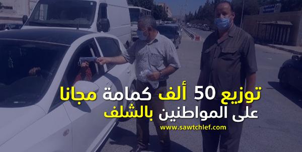 توزيع 50 ألف كمامة مجانا على المواطنين بالشلف