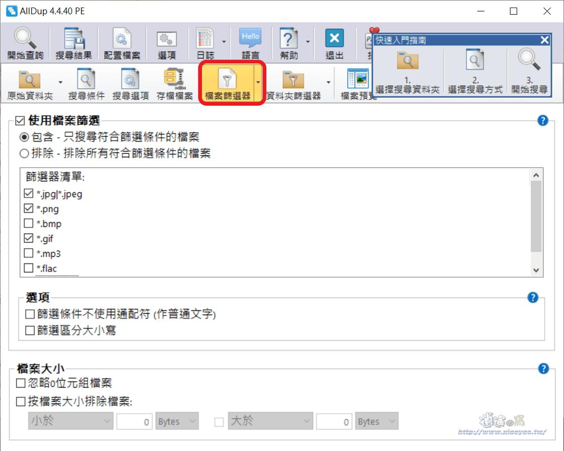 AllDup 尋找並移除電腦中的重複檔案