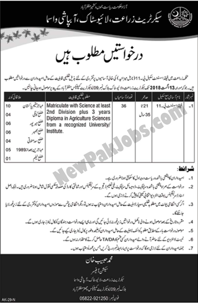 Field Assistant Job in Agriculture Department AJK Azad Jammu Kashmir