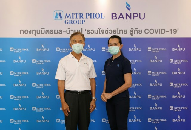 "Mitr Phol Group and Banpu Joins Hands, Establishing ""Mitr Phol-Banpu Solidarity  to Aid Thailand on COVID-19 Confrontation Foundation,"""