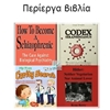 Περίεργα βιβλία