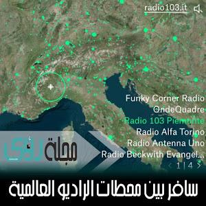 استمع لأشهر إذاعات الراديو حول العالم
