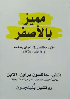 تحميل كتاب مميز بالأصفر pdf
